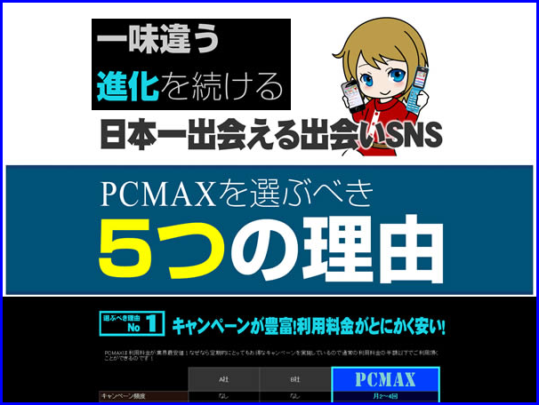 pcmax-word-of-mouth-communication (1)
