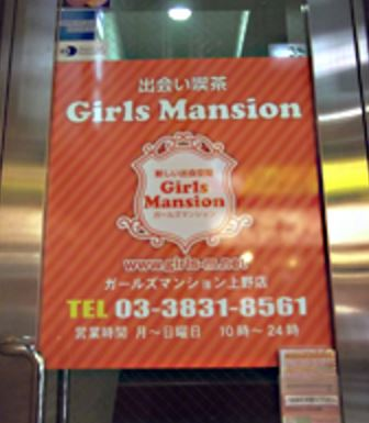 girls-manshion-ueno3